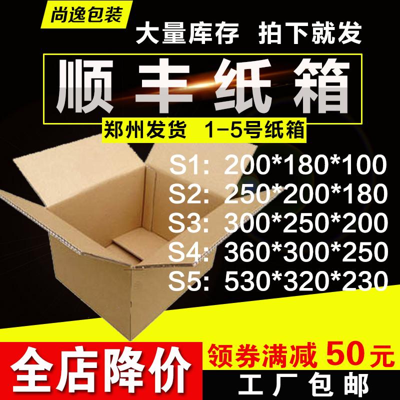 顺丰纸箱S1/S2/S3/S4/S5号正方形纸箱批发定做三层五层特硬可印刷