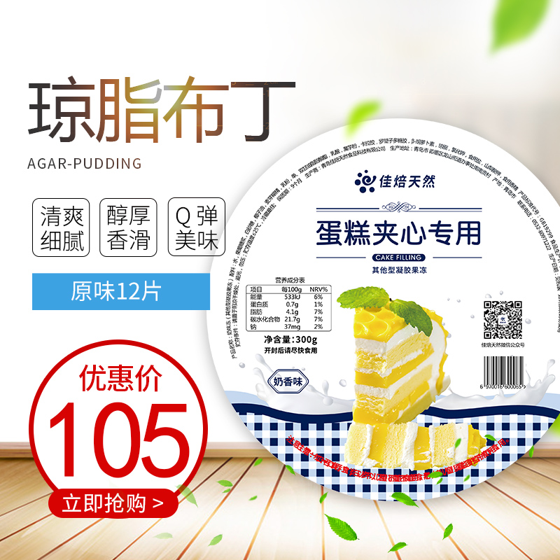 Jiabao natural sandwich pudding 8-inch normal temperature agar pudding cake sandwich food creative baking raw material stuffing