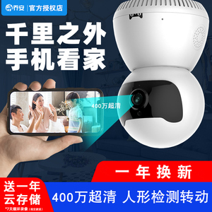 喬安無線攝像頭wifi連手機遠程 室內高清夜視家用360度全景監控器