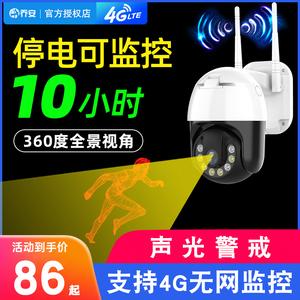 乔安无线wifi球机摄像头家用高清夜视室外网络手机远程4g监控器