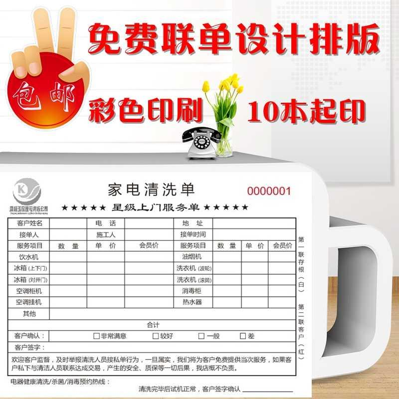 Household appliances cleaning list housekeeping service execution single property Commission receipt loan agreement customized color printing