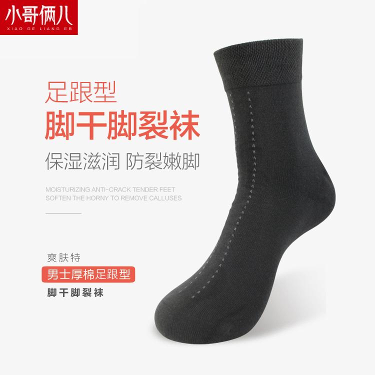 女性の足と足の靴下の亀裂を防ぐために、男性の春の厚い綿のかかとの乾いた靴下