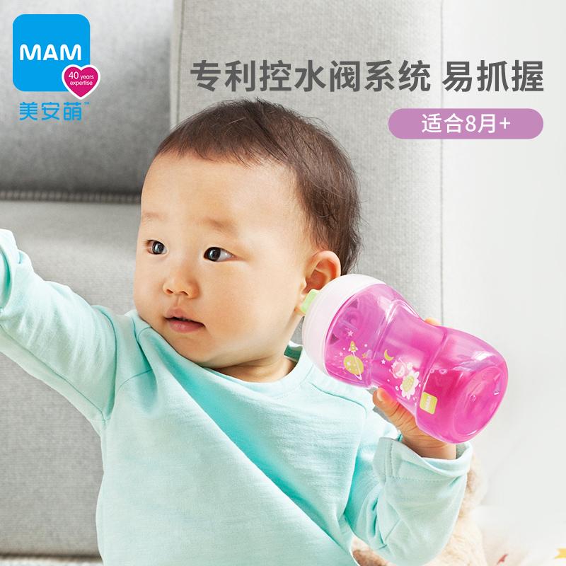 满20元可用5元优惠券MAM美安萌硅胶儿童水杯欧洲原装密封盖宝宝学饮杯鸭嘴杯婴儿270ml