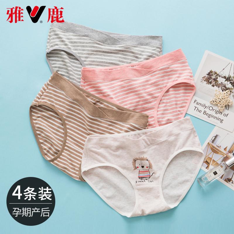 雅鹿4条装孕妇内裤纯棉低腰怀孕期无抗菌产妇内裤透气托腹底裤