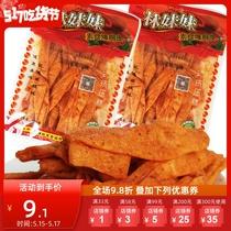 湖南湘潭特产林妹妹鸡皮条辣条素食爆鸡皮儿时80后怀旧零食麻辣片