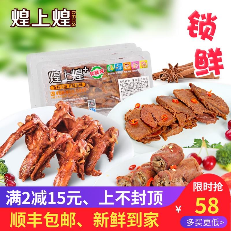 煌上煌锁鲜装鸭脖子锁骨牛肉组合装香辣味江西特产食品酱鸭中秋节