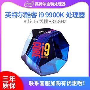 领10元券购买Intel/英特尔 i9-9900K i9-9900K CPU8核16线程 台式机电脑处理器