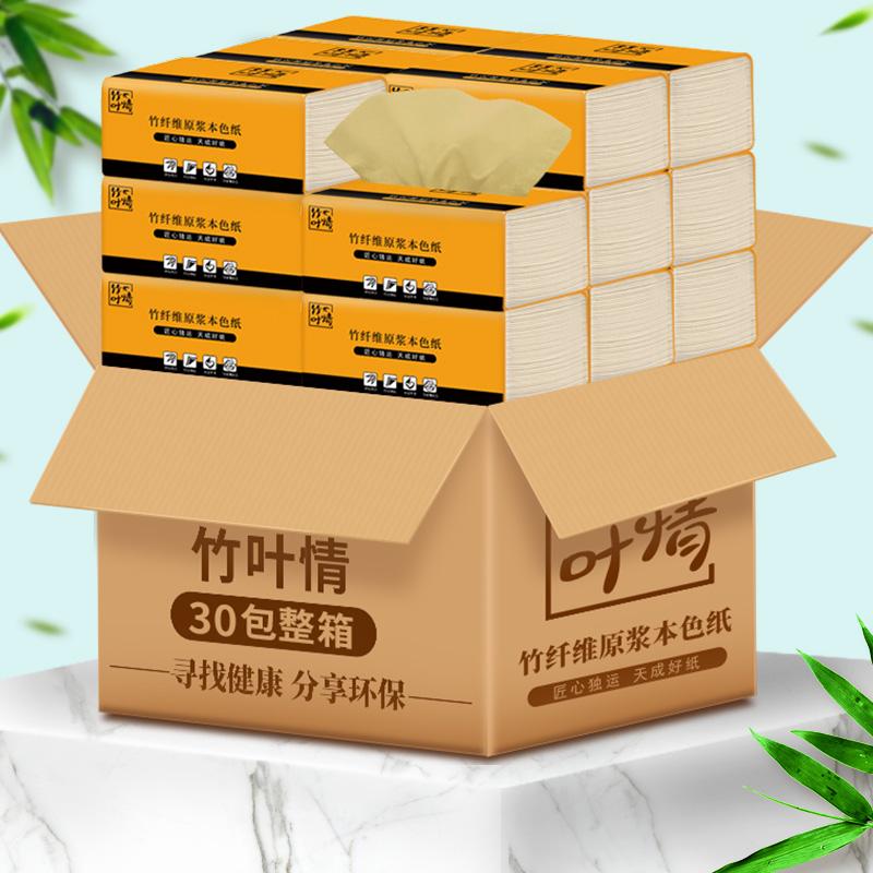 蓝漂原色抽纸30包餐巾纸家用批发整箱本色卫生纸婴儿面巾纸实惠装