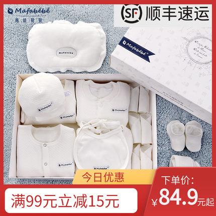 婴儿礼盒套装冬季男女宝宝大礼包