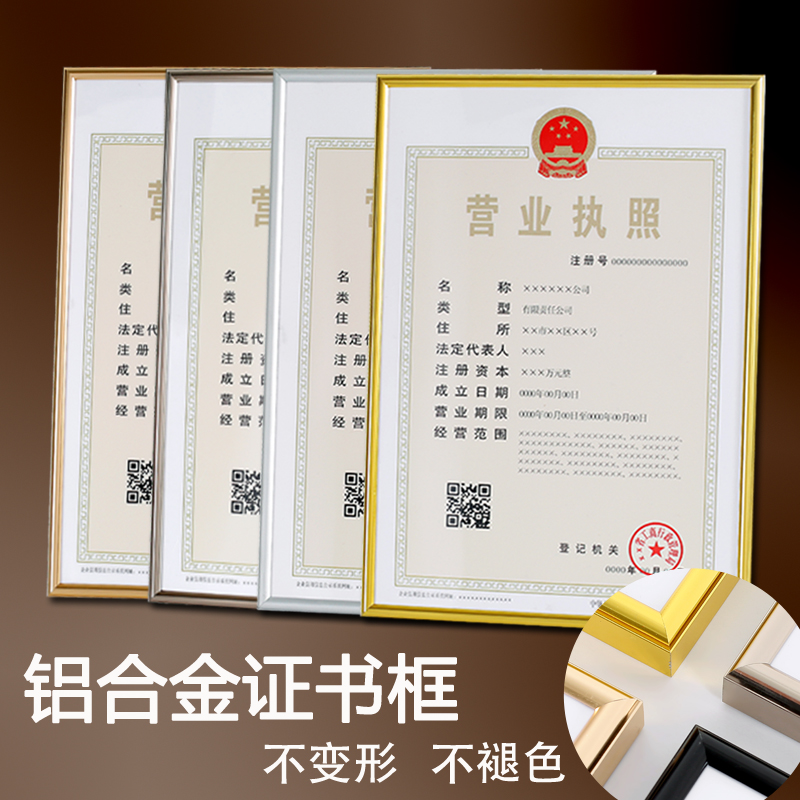 铝合金营业执照框a3三合一挂墙卫生许可证奖状证件a4定制证书相框