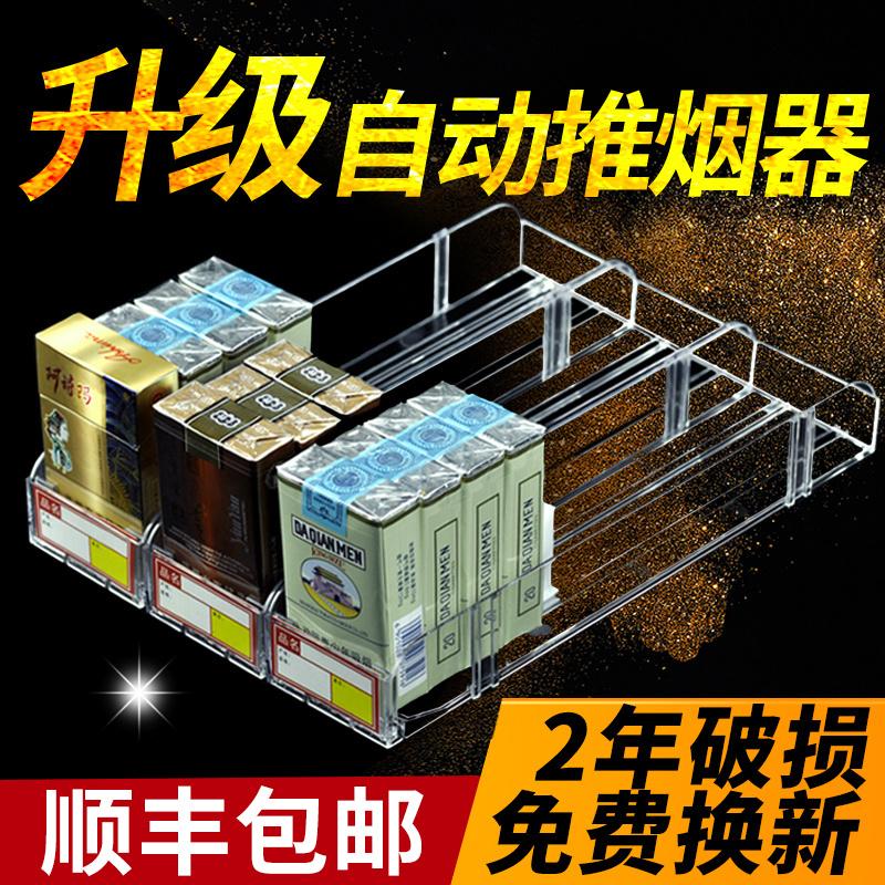 Автоматическая Дымовой толкатель Супермаркет пропеллер Удобный магазин Дымовые полки Сигарета с сигаретной коробкой Стенд для показа сигарет бесплатная доставка по китаю