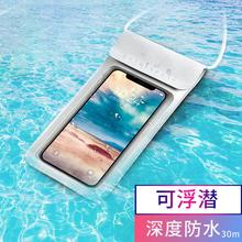 手機防水袋潛水套可觸屏防塵騎手蘋果透明通用手機包殼密封外賣女