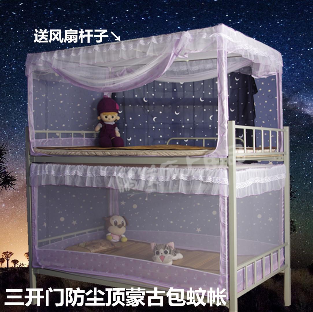 学生上下铺方形蒙古包蚊帐 三开侧开门方顶不锈钢支架宿舍单人床