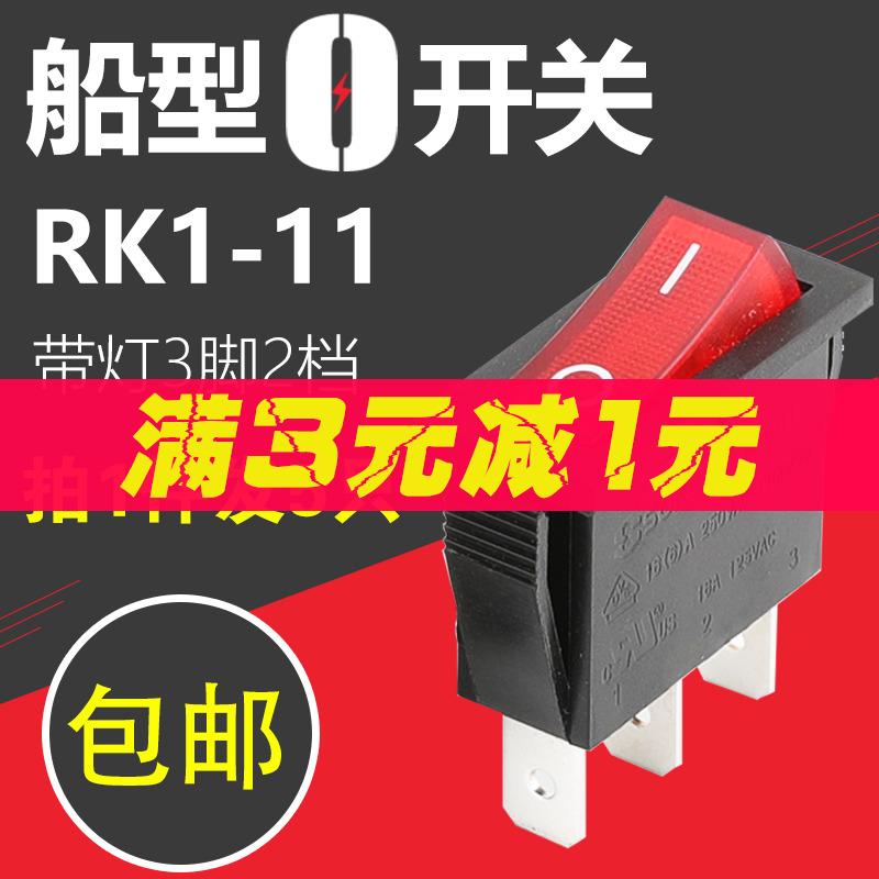 万事达SOKEN船型开关RK1-11三脚2档带灯1*1银点250V10A大电流红绿
