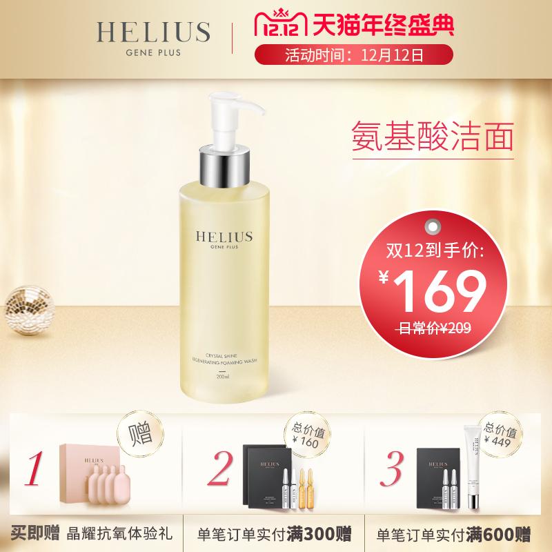 【断货王】赫丽尔斯氨基酸洗面奶女控油深层洁颜蜜保湿卸妆洁面乳