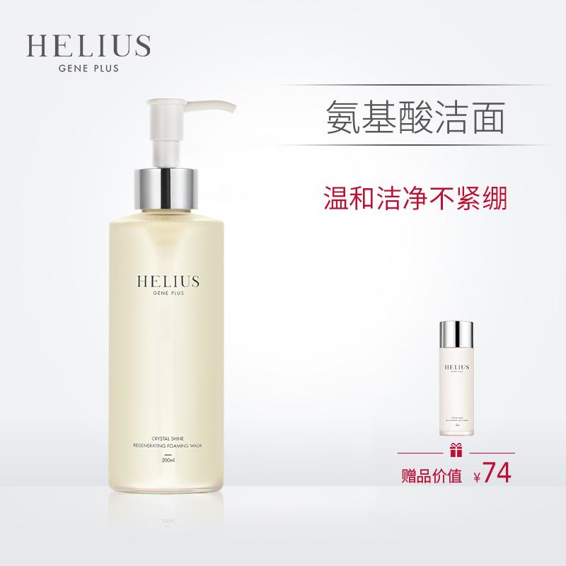 HELIUS氨基酸潔顏蜜洗面奶Z
