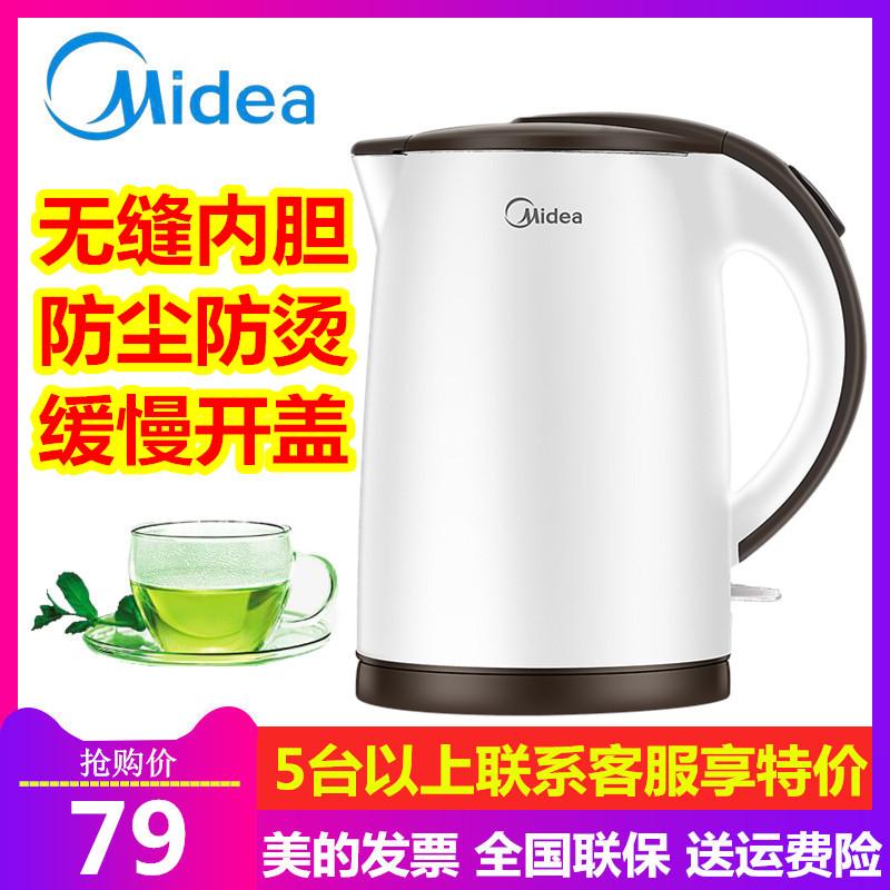 Midea/美的 MK-TM1502电热水壶家用全自动断电防烫速热烧水正品