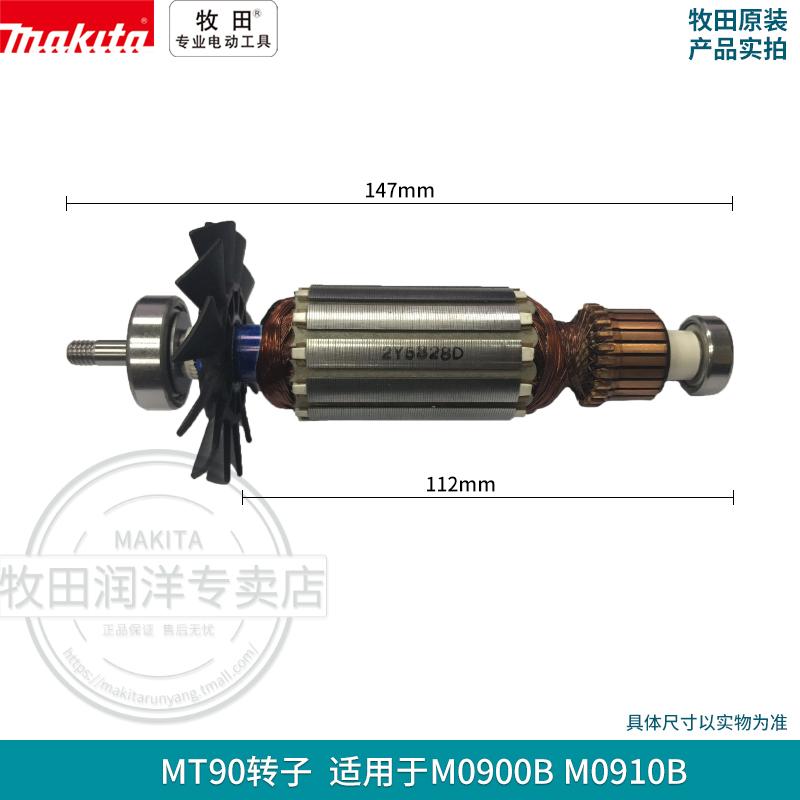 牧田Makita角磨机MT90转子M0900B配件定子M0910B原装电动工具