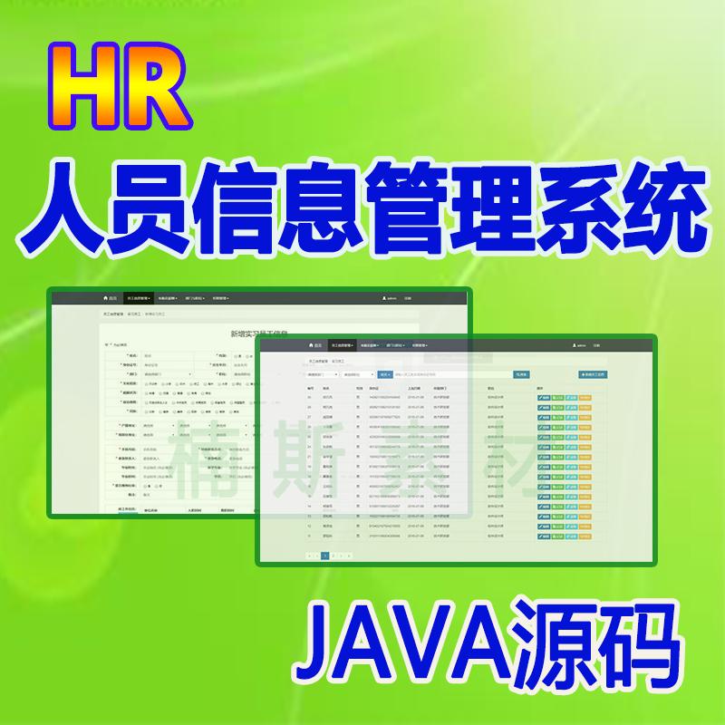 HR企业人员信息管理系统java源码hr人力资源管理项目