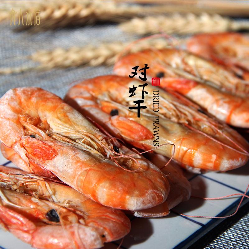 舟人水宿 舟山水产干货渔家自晒野生即食对虾干烤海虾干500g包邮