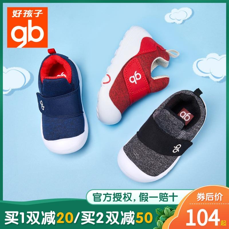 【好孩子】童鞋软底学步鞋新款棉鞋