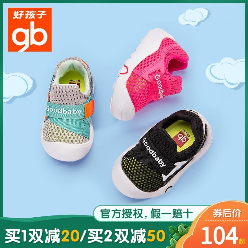 好孩子童鞋2021春季新款包头防撞运动鞋