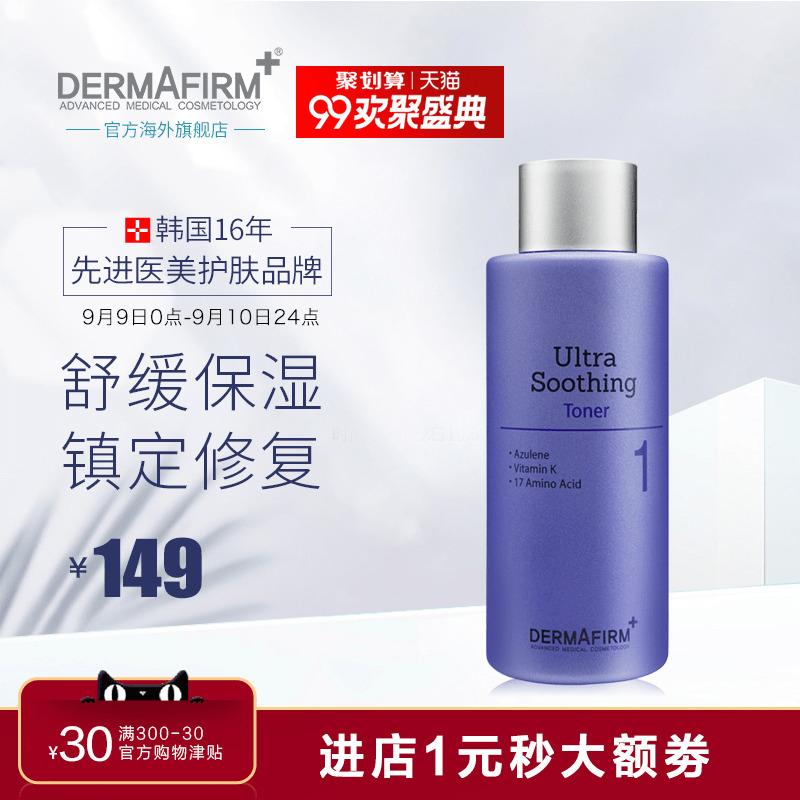 德妃紫蘇水200ml舒緩保濕水修復再生平衡肌膚韓國Dermafirm