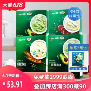 贝兜儿童营养面条钙铁锌蔬菜面食4盒宝宝辅食面条无添加食盐