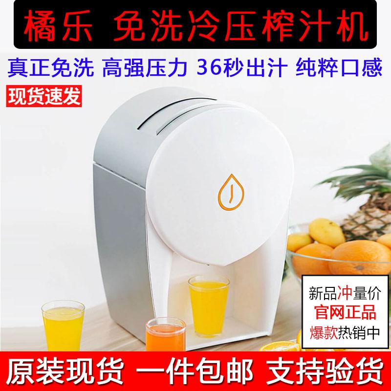 橘乐免洗冷压榨汁机MSW1真正免洗高强压力小米有品抖音同款榨汁机