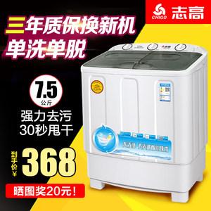 志高7.5公斤半全自动家用洗衣机