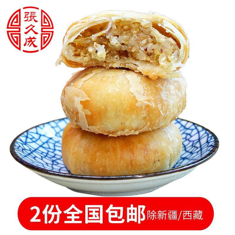 乌镇杭州特产姑嫂饼张久成传统手工糕点零食200克盒装2盒包邮酥饼