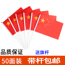 50 Hand flag small flag Chinese small flag five-star small red flag decorative flag as a guide flag sent flagpole custom advertising custom wholesale flag flag bearer flag printing