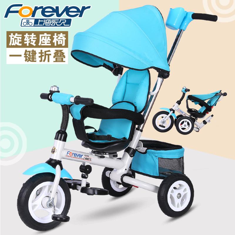 永久三轮车1-3-2-6岁折叠幼脚踏车10月13日最新优惠