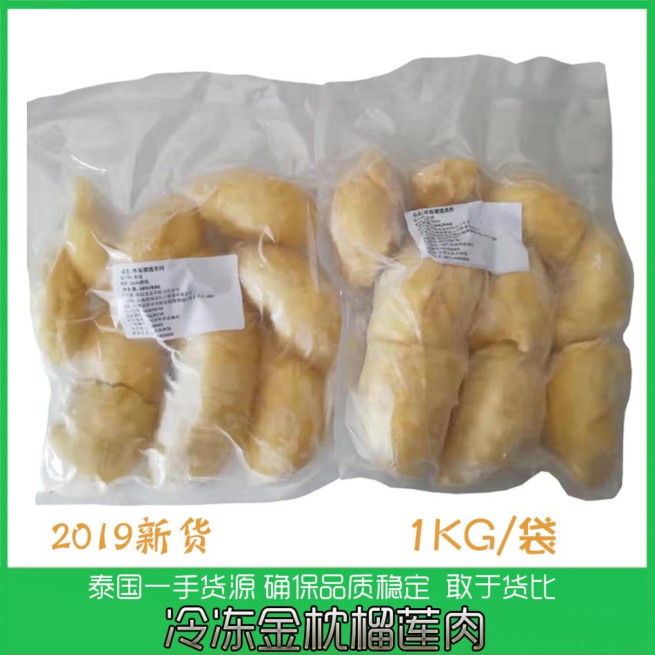 小马优鲜精选泰国冷冻金枕头榴莲肉 有核无核新鲜冻榴莲进口水果图片