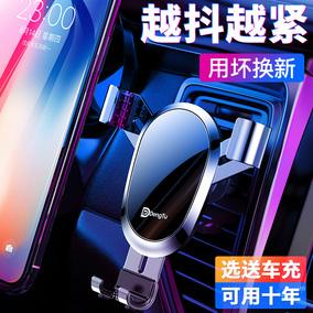 车载汽车内用品大全导航万能手机架