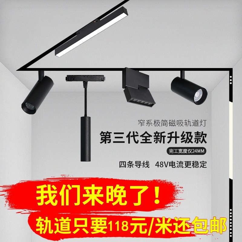 Embedded magnetic track lamp without frame and narrow side sliding guide, commercial no main lamp lighting, spotlight, LED line lamp