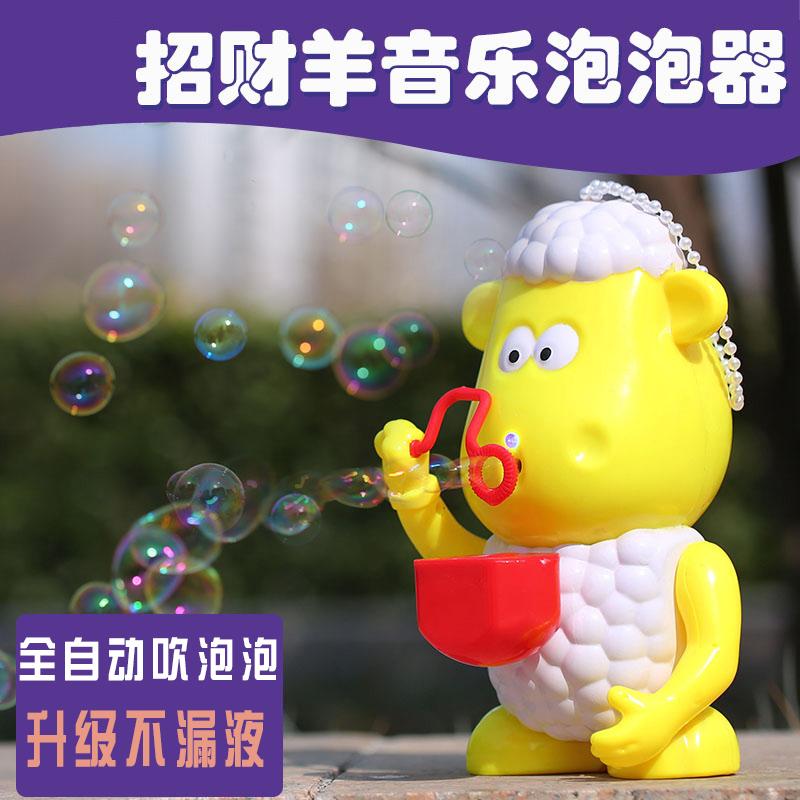 没有灵魂的吹泡泡机发财羊泡泡机喜洋洋全自动泡泡机网红绵羊玩具