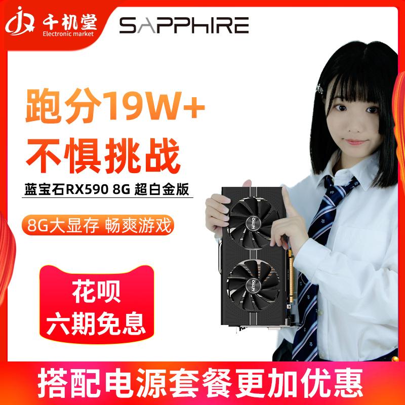 AMD蓝宝石RX590 8G超白金纪念版电脑吃鸡游戏独立显卡OC590极光版