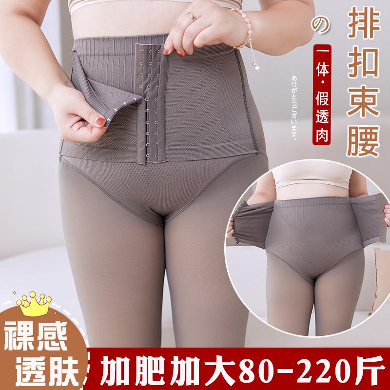 200斤胖mm高腰收腹排扣加肥加大码空姐灰透肤一体打底裤女秋冬季