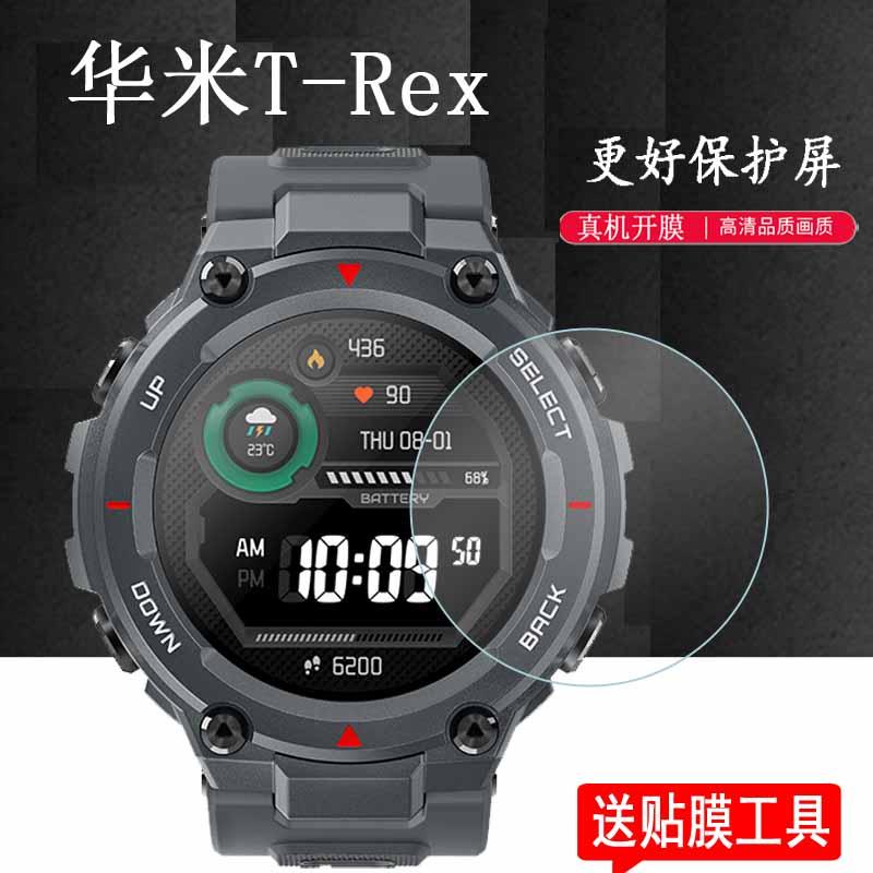 适用华米AmazfitT-Rex钢化膜T-Rex pro霸王龙贴膜watch2pro保护膜2代华为智能运动手表3精英版Stratos3手表膜