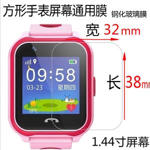 方形手表通用膜1.44寸儿童电话手表钢化膜小天才Z5/Z3保护膜咪咪兔1.54英寸屏幕玻璃膜1.3防摔米米兔糖猫手表