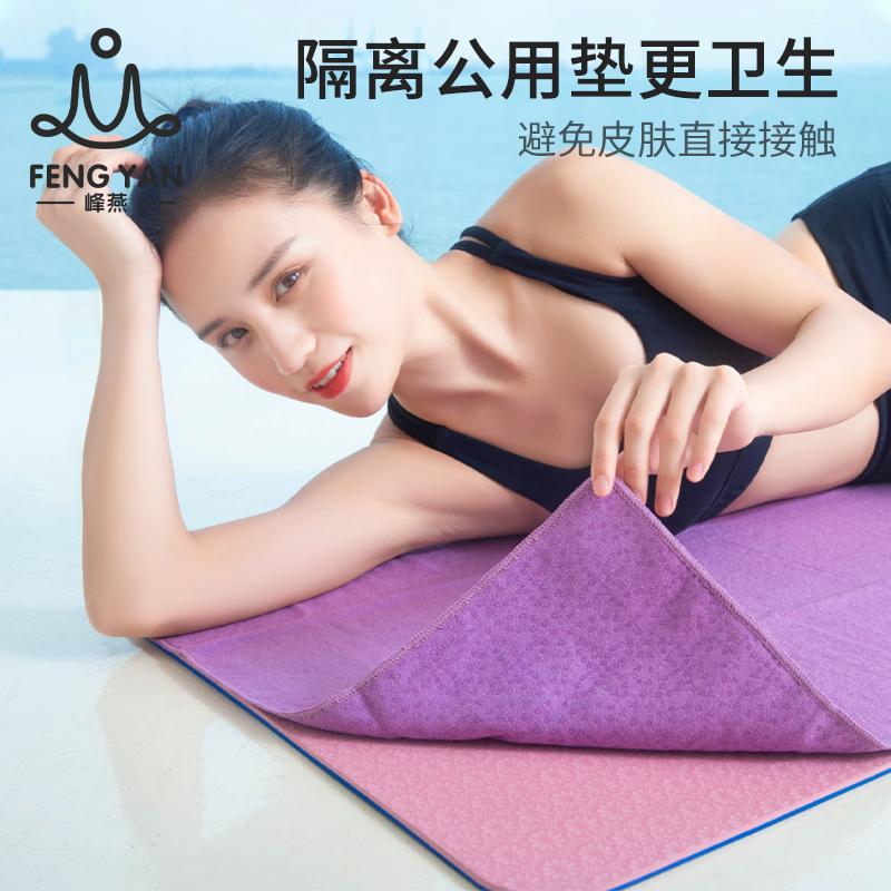 峰燕防滑巾毯加宽加厚加长健身硅胶瑜伽铺巾吸汗瑜珈垫毛巾限100000张券