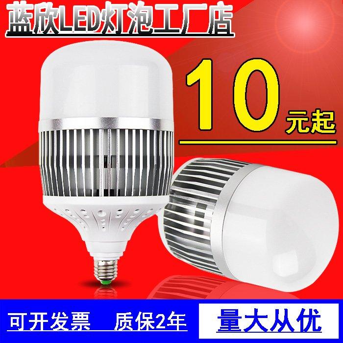 LED大功率�{欣�能�襞莩�亮E27E4030W50W80W100W150W��g�S房螺口