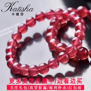 卡缇莎时尚水晶女老坑料草莓晶手链