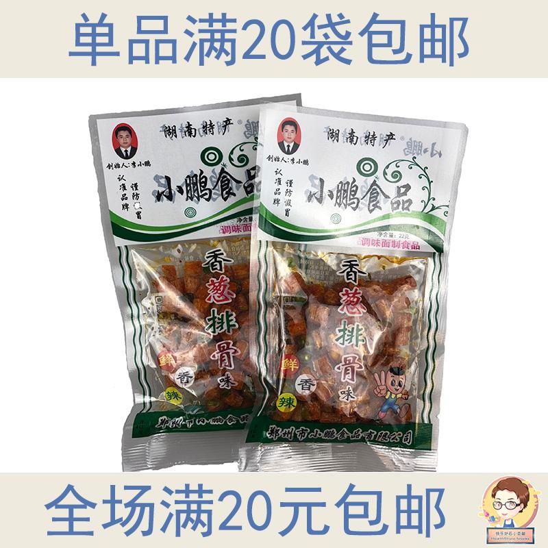 湖南特产李小鹏香葱排骨味麻辣条限3000张券
