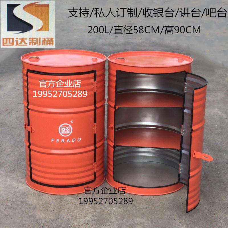 汽油桶200升大铁桶网红店铺装修橱窗展示储物收银台桶道具柴油桶