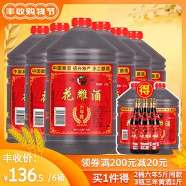 绍兴特产黄酒 老闸六年陈花雕酒2.5升*6桶装糯米半干加饭老酒包邮