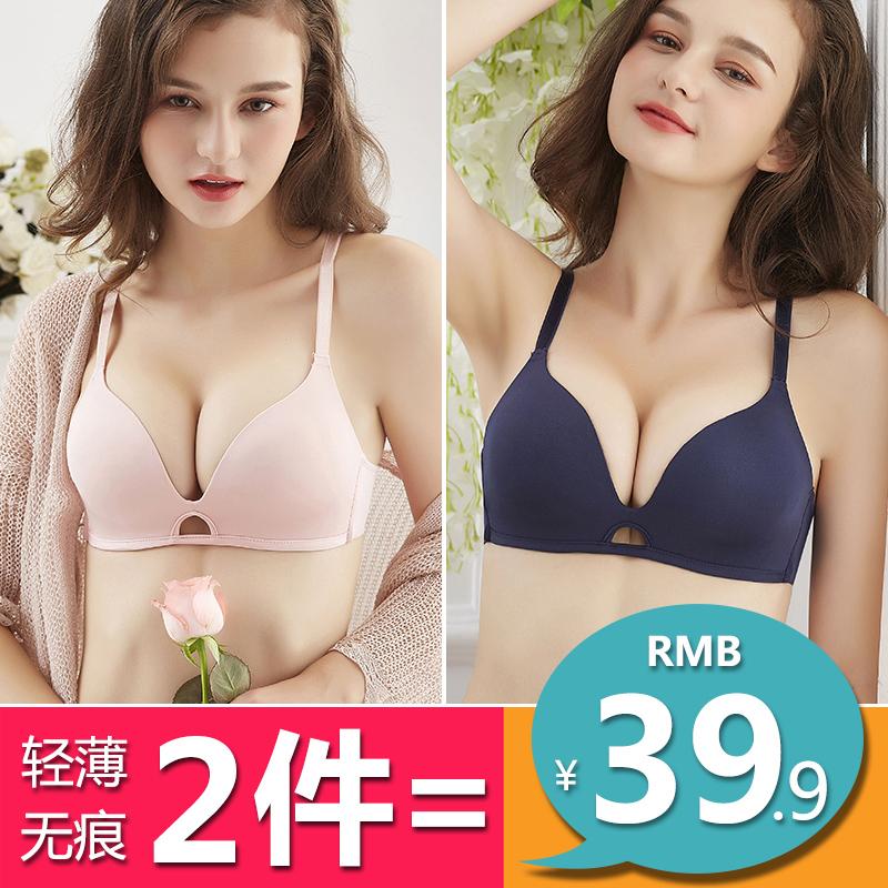 2件装 无钢圈女士文胸薄款小胸罩杯舒适少女日系高中学生无痕内衣