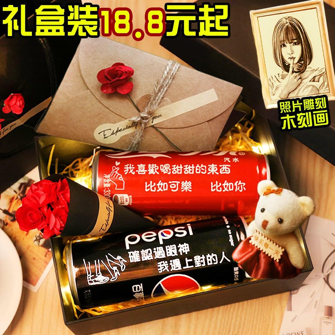 可口可乐定制易拉罐刻字男女朋友闺蜜生日礼物情人节创意小礼物限2000张券