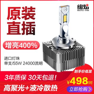 汽车LED大灯泡D1 2 3 4 5 8S R升级改装原车疝气氙气灯远近光超亮